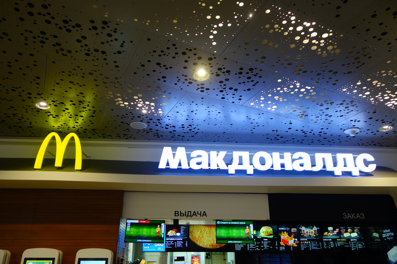 McDonalds in Moscow, Russia © Pablo Hidalgo | Dreamstime.com